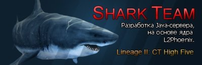 Сборка сервера Lineage 2 High Five Shark Team rev 181